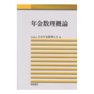 年金数理概論 / 日本年金数理人会 bookfan