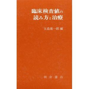 臨床検査値の読み方と治療 / 五島雄一郎