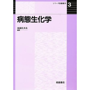 病態生化学 / 後藤佐多良