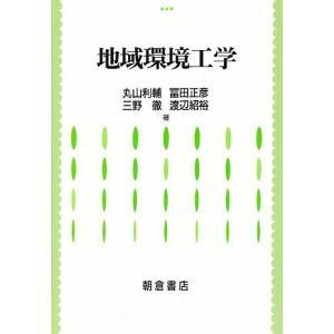 地域環境工学 / 丸山利輔|bookfan