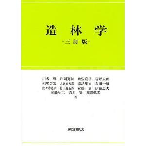 造林学 / 川名明 bookfan