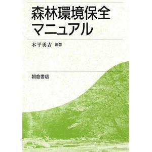 森林環境保全マニュアル / 木平勇吉 bookfan