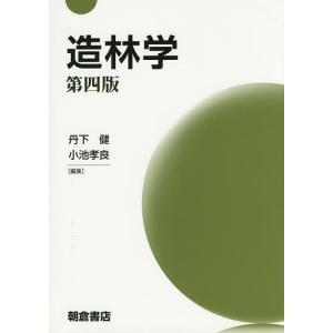 造林学 / 丹下健 / 小池孝良|bookfan