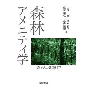 森林アメニティ学 森と人の健康科学 / 上原巌 / 清水裕子 / 住友和弘|bookfan