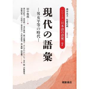 シリーズ〈日本語の語彙〉 7 / 飛田良文 / 代表佐藤武義