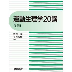 運動生理学20講 / 勝田茂 / 征矢...
