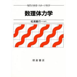 数理体力学 / 松浦義行