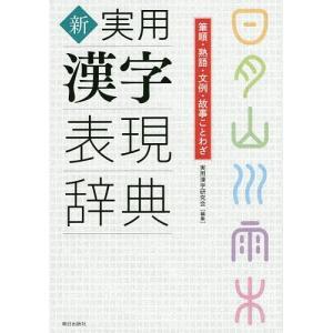 編集:実用漢字研究会 出版社:朝日出版社 発行年月:2015年03月