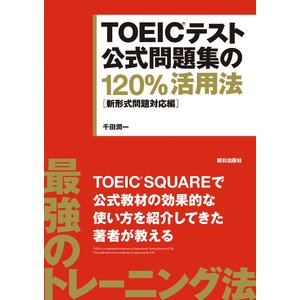 著:千田潤一 出版社:朝日出版社 発行年月:2016年02月 キーワード:TOEIC