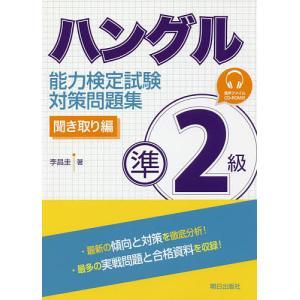 ハングル能力検定試験準2級対策問題集 聞き取り編 / 李昌圭 bookfan