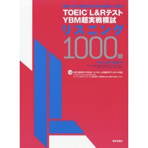 著:YBMTOEIC研究所 出版社:朝日出版社 発行年月:2018年03月 キーワード:TOEIC