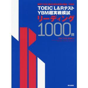 著:YBMTOEIC研究所 出版社:朝日出版社 発行年月:2018年06月 キーワード:TOEIC