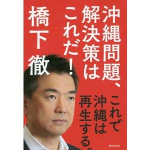 著:橋下徹 出版社:朝日出版社 発行年月:2019年01月