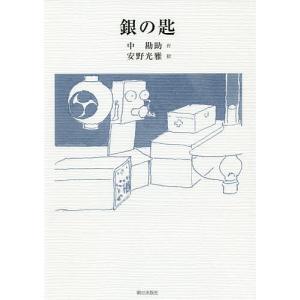 銀の匙 / 中勘助 / 安野光雅|bookfan