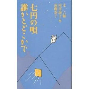七円の唄誰かとどこかで / 永六輔|bookfan