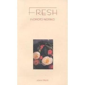 Fresh / 猪本典子|bookfan