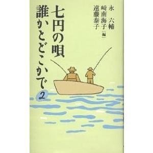 七円の唄誰かとどこかで 2 / 永六輔|bookfan