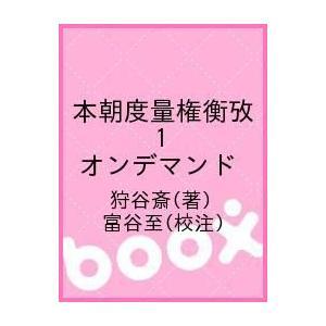 本朝度量権衡攷 1 オンデマンド / 狩谷斎 / 富谷至