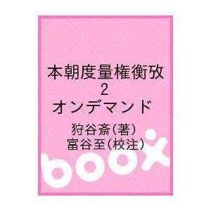 本朝度量権衡攷 2 オンデマンド / 狩谷斎 / 富谷至
