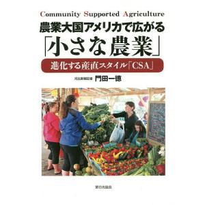 農業大国アメリカで広がる「小さな農業」 進化する産直スタイル「CSA」 / 門田一徳