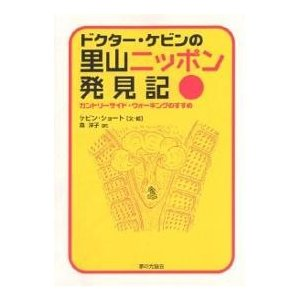 著:ケビン・ショート 訳:森洋子 出版社:家の光協会 発行年月:2003年05月