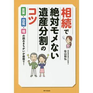 著:佐山和弘 出版社:家の光協会 発行年月:2018年11月