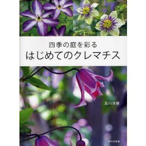 著:及川洋磨 出版社:家の光協会 発行年月:2012年04月