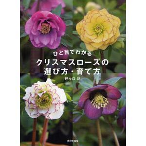 著:野々口稔 出版社:家の光協会 発行年月:2011年12月