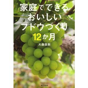 著:大森直樹 出版社:家の光協会 発行年月:2012年11月
