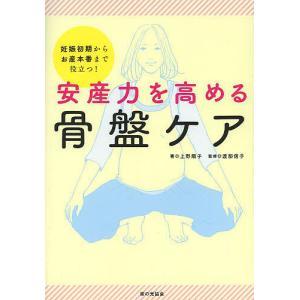 著:上野順子 監修:渡部信子 出版社:家の光協会 発行年月:2013年12月