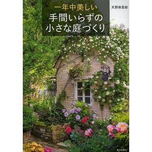 著:天野麻里絵 出版社:家の光協会 発行年月:2014年03月