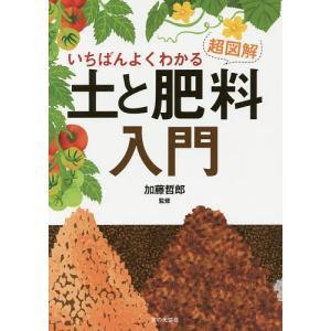 いちばんよくわかる超図解土と肥料入門 / 加藤哲郎