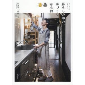 著:美濃羽まゆみ 出版社:家の光協会 発行年月:2018年01月 キーワード:手芸