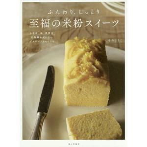 著:今井ようこ 出版社:家の光協会 発行年月:2018年10月 キーワード:料理 クッキング