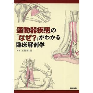 運動器疾患の「なぜ?」がわかる臨床解剖学 / 工...の商品画像