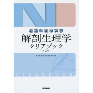 編:日本生理学会教育委員会 出版社:医学書院 発行年月:2015年12月