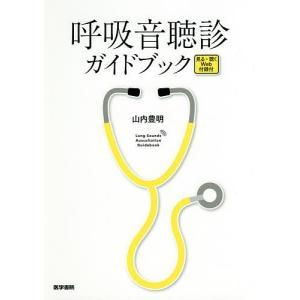呼吸音聴診ガイドブック / 山内豊明