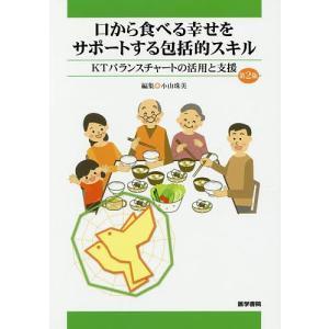 編集:小山珠美 出版社:医学書院 発行年月:2017年07月