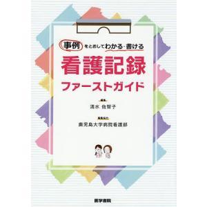 事例をとおしてわかる・書ける看護記録ファーストガイド / 清水佐智子
