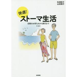 快適!ストーマ生活 日常のお手入れから旅行まで / 松浦信子 / 山田陽子