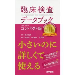 臨床検査データブック コンパクト版 / 高久史麿 / 黒川清 / 春日雅人