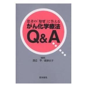 患者の「なぜ」に答えるがん化学療法Q&A渡辺亨 / 出版社-医学書院の商品画像|ナビ