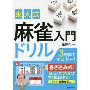 東大式麻雀入門ドリル / 井出洋介