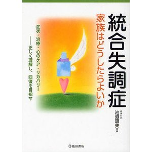 監修:池淵恵美 出版社:池田書店 発行年月:2011年05月