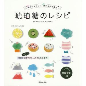 琥珀糖のレシピ 甘くてかわいい、食べられる宝石 / 杉井ステフェス淑子 / レシピ