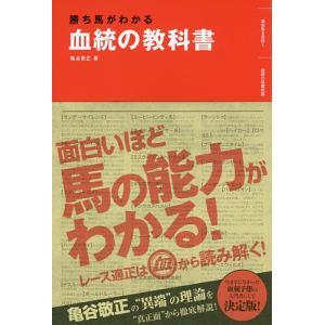 勝ち馬がわかる血統の教科書/亀谷敬正