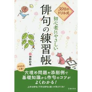 30日のドリル式初心者にやさしい俳句の練習帳 / 神野紗希