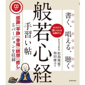 著:松島龍戒 書:和田康子 出版社:池田書店 発行年月:2018年10月