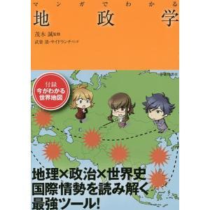 マンガでわかる地政学 / 茂木誠 / 武楽清 / サイドランチ