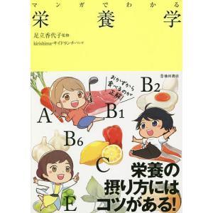 マンガでわかる栄養学 / 足立香代子 / kirishima / サイドランチ